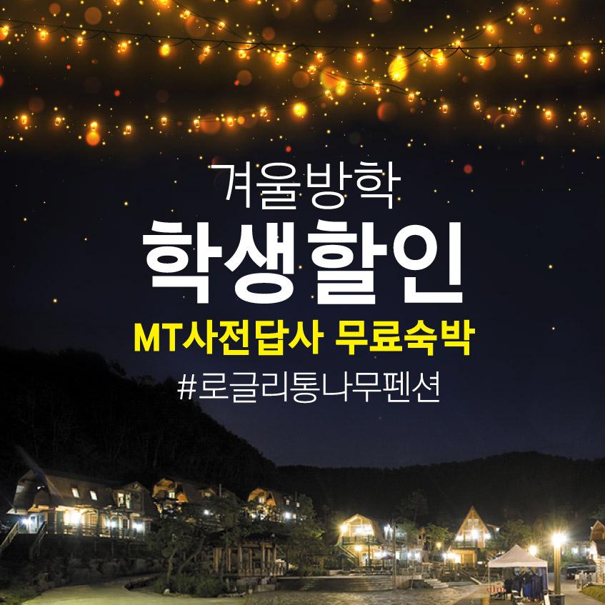 2019겨울방학객실할인01.jpg