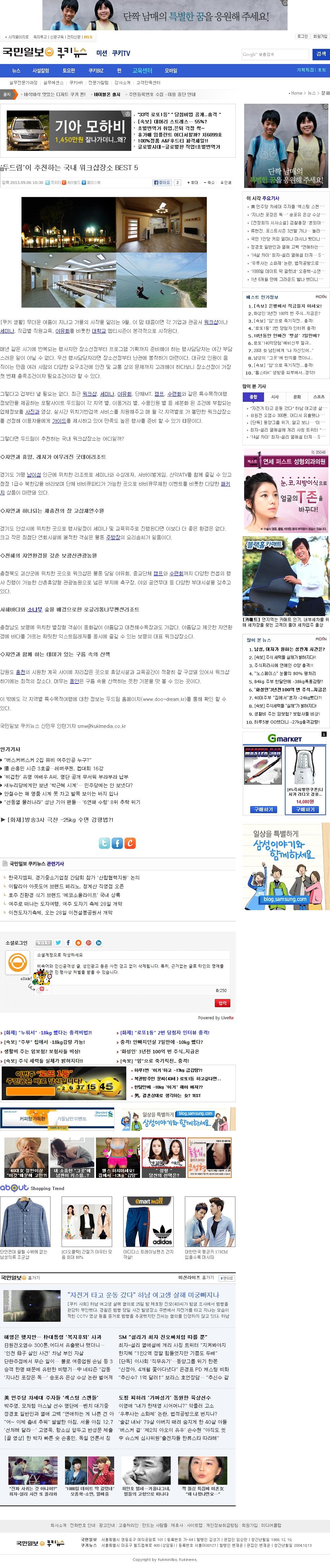 국민일보 기사.jpg