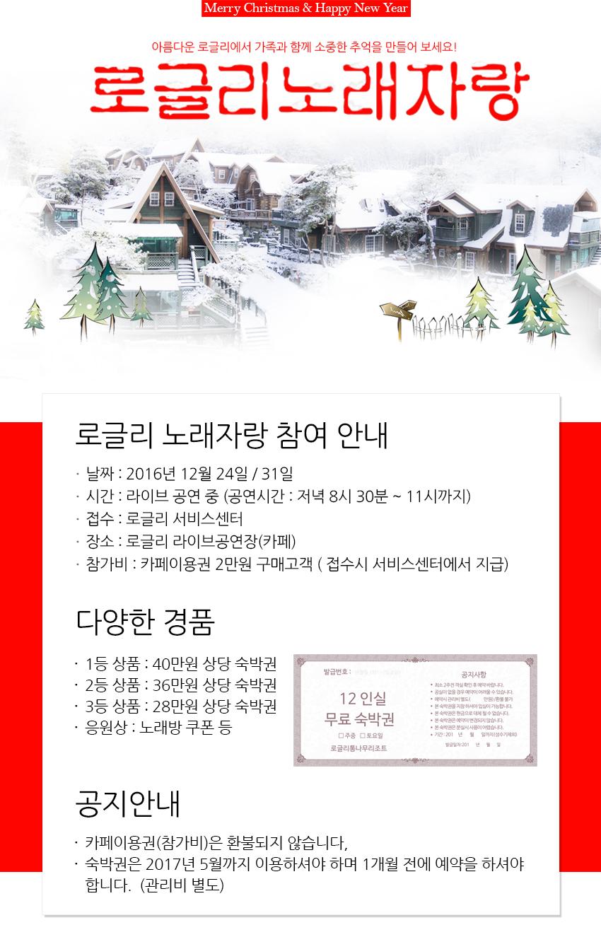 2016 연말 노래자랑_상세_1.jpg